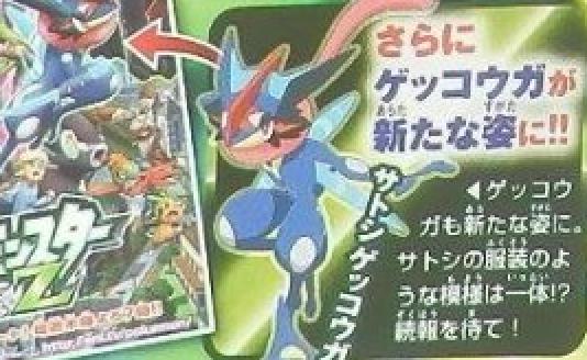 news a pokemon z announcement might be close mega greninja might be